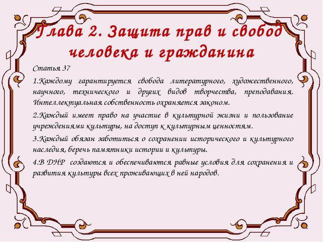 Глава 2. Защита прав и свобод человека и гражданина Статья 37 1.Каждому гаран...
