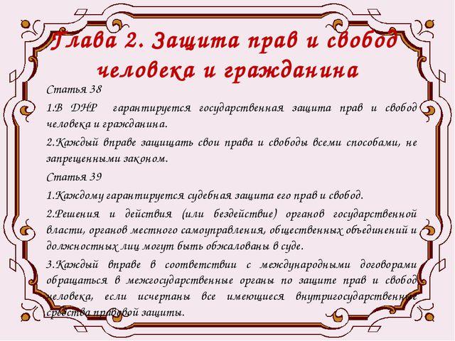 Глава 2. Защита прав и свобод человека и гражданина Статья 38 1.В ДНР гаранти...