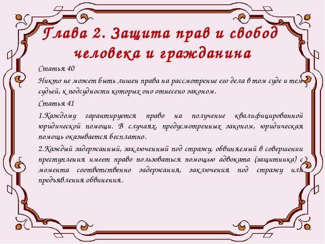 Глава 2. Защита прав и свобод человека и гражданина Статья 40 Никто не может...