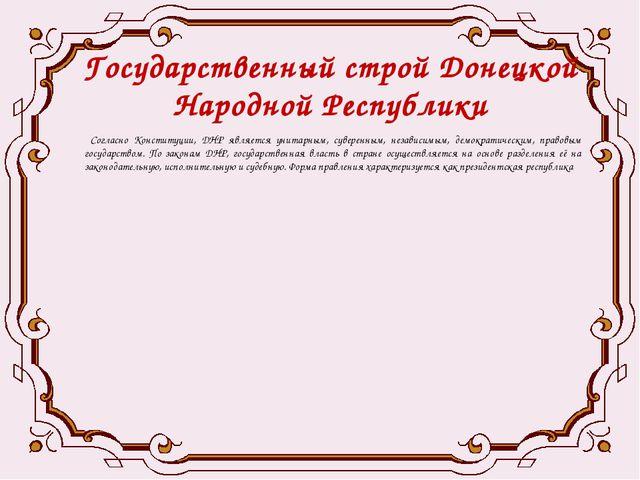Государственный строй Донецкой Народной Республики Согласно Конституции, ДНР...