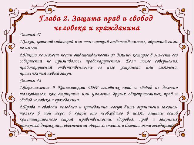 Глава 2. Защита прав и свобод человека и гражданина Статья 47 1.Закон, устана...