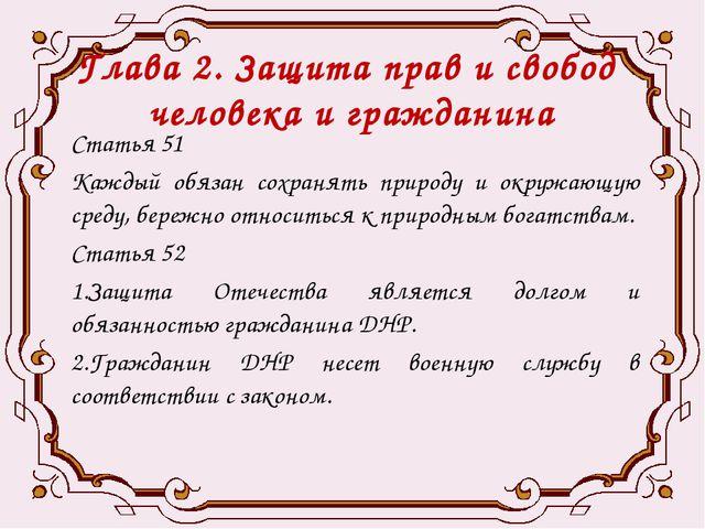 Глава 2. Защита прав и свобод человека и гражданина Статья 51 Каждый обязан с...