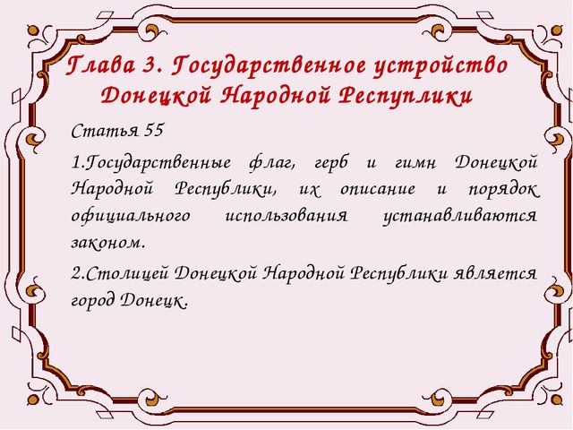Глава 3. Государственное устройство Донецкой Народной Респуплики Статья 55 1....