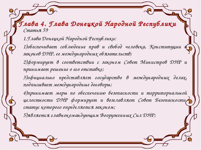 Глава 4. Глава Донецкой Народной Республики Статья 59 1.Глава Донецкой Народн...