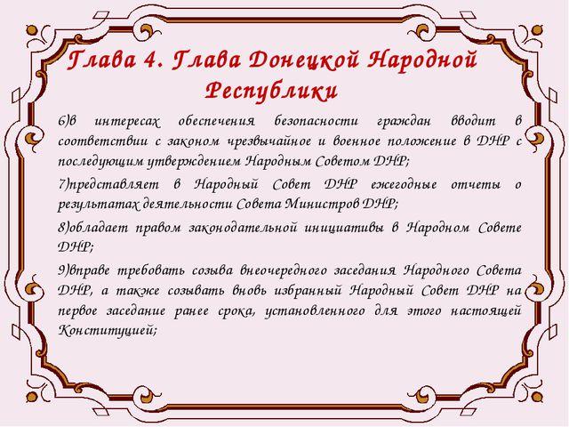 Глава 4. Глава Донецкой Народной Республики 6)в интересах обеспечения безопас...
