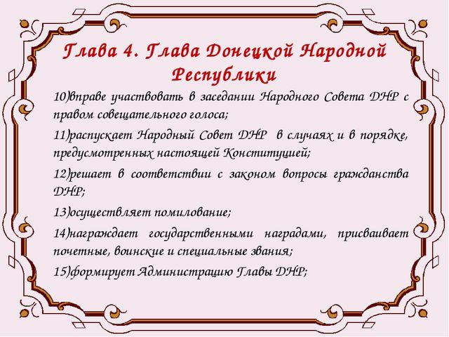 Глава 4. Глава Донецкой Народной Республики 10)вправе участвовать в заседании...