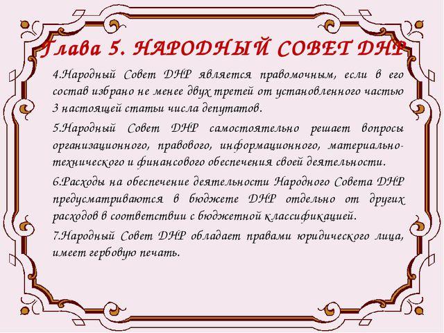 Глава 5. НАРОДНЫЙ СОВЕТ ДНР 4.Народный Совет ДНР является правомочным, если в...