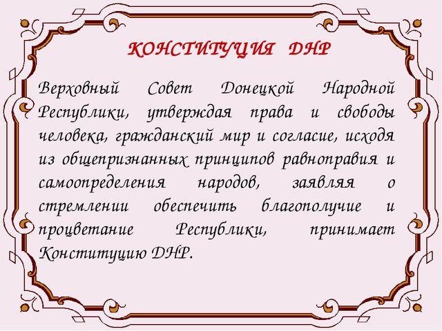 КОНСТИТУЦИЯ ДНР Верховный Совет Донецкой Народной Республики, утверждая прав...