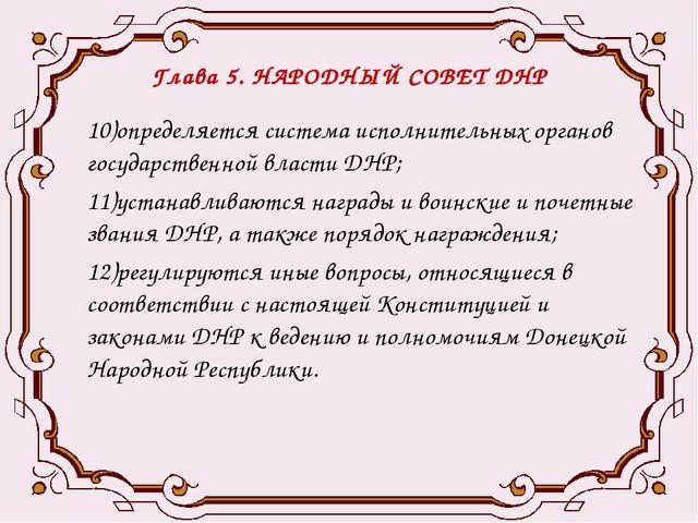 Глава 5. НАРОДНЫЙ СОВЕТ ДНР 10)определяется система исполнительных органов го...