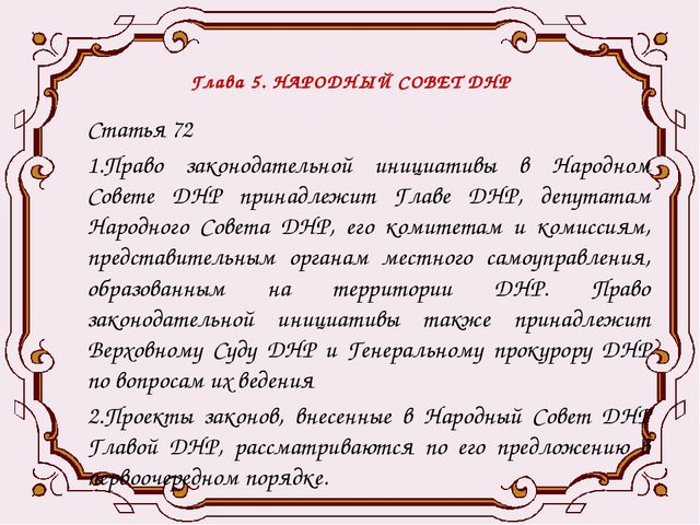 Глава 5. НАРОДНЫЙ СОВЕТ ДНР Статья 72 1.Право законодательной инициативы в На...