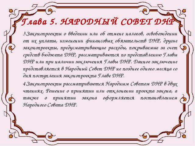 Глава 5. НАРОДНЫЙ СОВЕТ ДНР 3.Законопроекты о введении или об отмене налогов,...