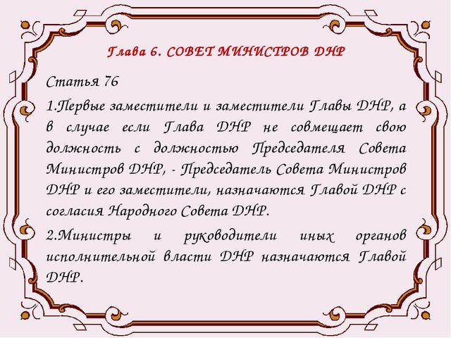 Глава 6. СОВЕТ МИНИСТРОВ ДНР Статья 76 1.Первые заместители и заместители Гла...