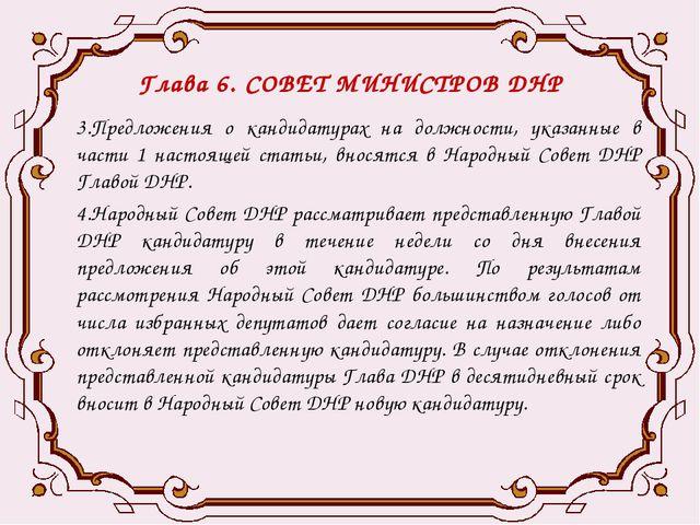 Глава 6. СОВЕТ МИНИСТРОВ ДНР 3.Предложения о кандидатурах на должности, указа...