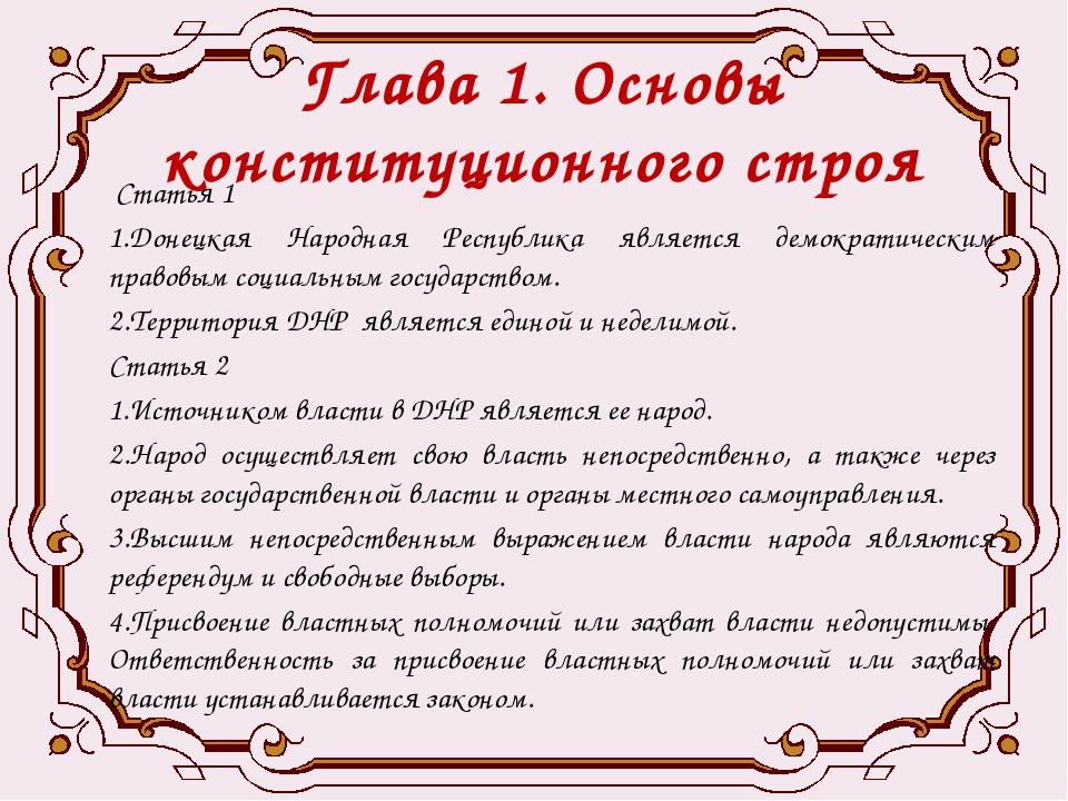 Глава 1. Основы конституционного строя Статья 1 1.Донецкая Народная Республик...