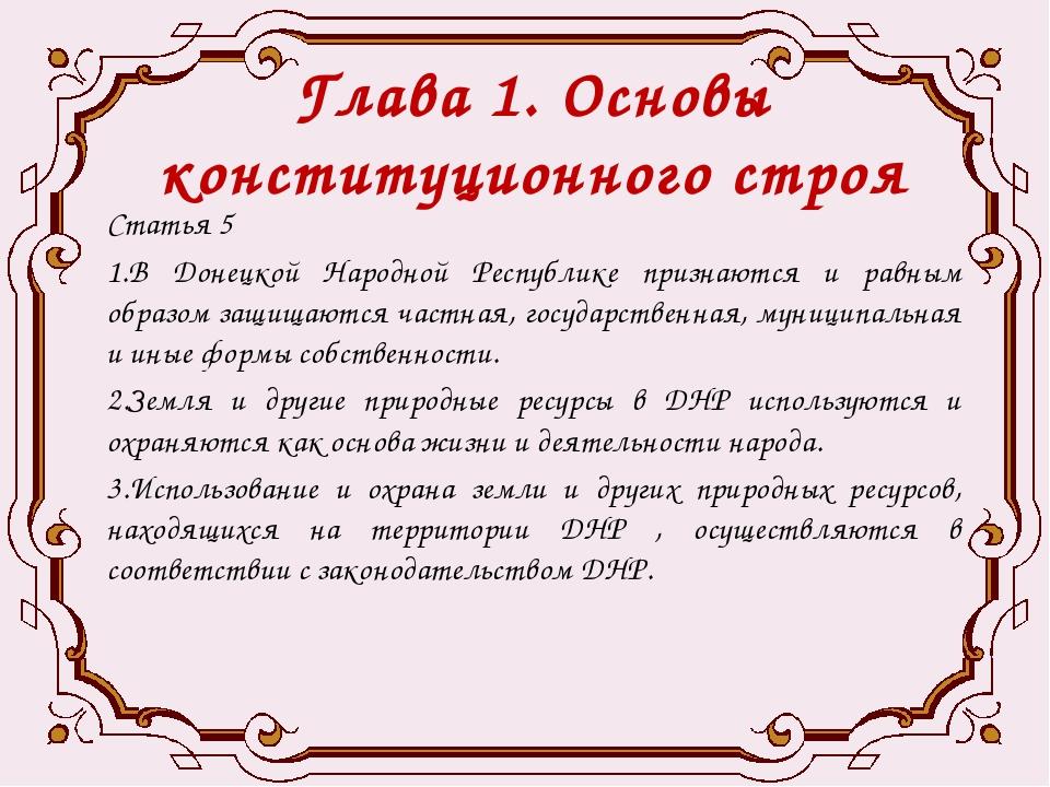 Глава 1. Основы конституционного строя Статья 5 1.В Донецкой Народной Республ...