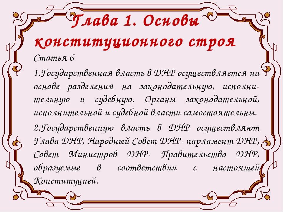 Глава 1. Основы конституционного строя Статья 6 1.Государственная власть в ДН...