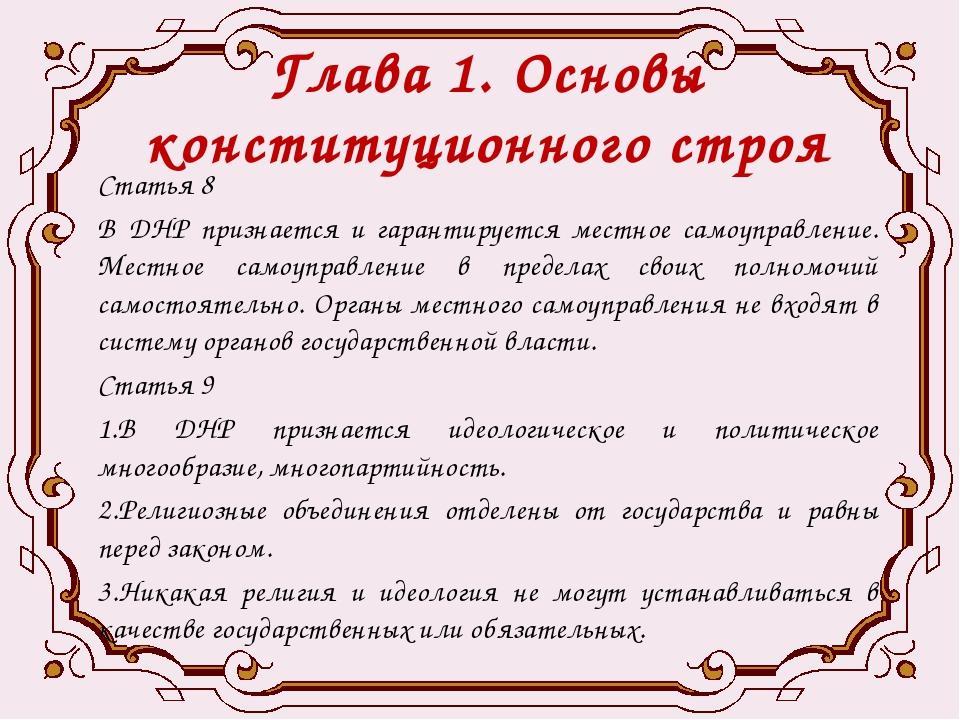 Глава 1. Основы конституционного строя Статья 8 В ДНР признается и гарантируе...
