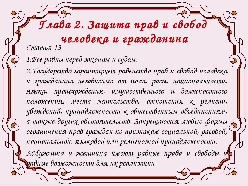 Глава 2. Защита прав и свобод человека и гражданина Статья 13 1.Все равны пер...