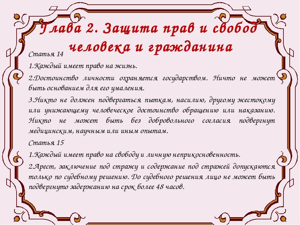Глава 2. Защита прав и свобод человека и гражданина Статья 14 1.Каждый имеет...