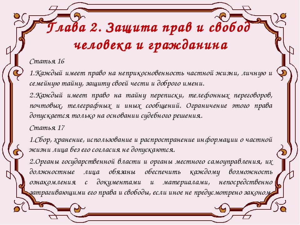 Глава 2. Защита прав и свобод человека и гражданина Статья 16 1.Каждый имеет...