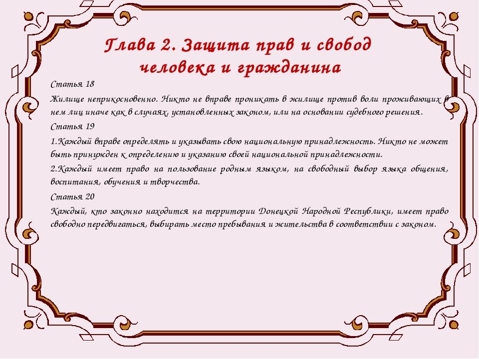 Глава 2. Защита прав и свобод человека и гражданина Статья 18 Жилище неприкос...