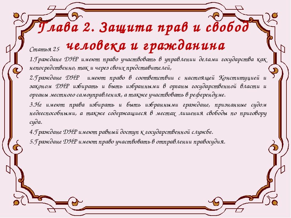 Глава 2. Защита прав и свобод человека и гражданина Статья 25 1.Граждане ДНР...