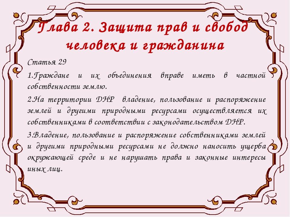 Глава 2. Защита прав и свобод человека и гражданина Статья 29 1.Граждане и их...