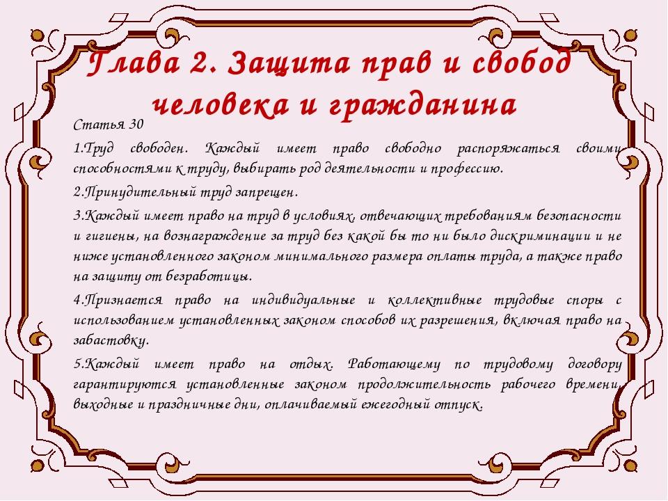 Глава 2. Защита прав и свобод человека и гражданина Статья 30 1.Труд свободен...