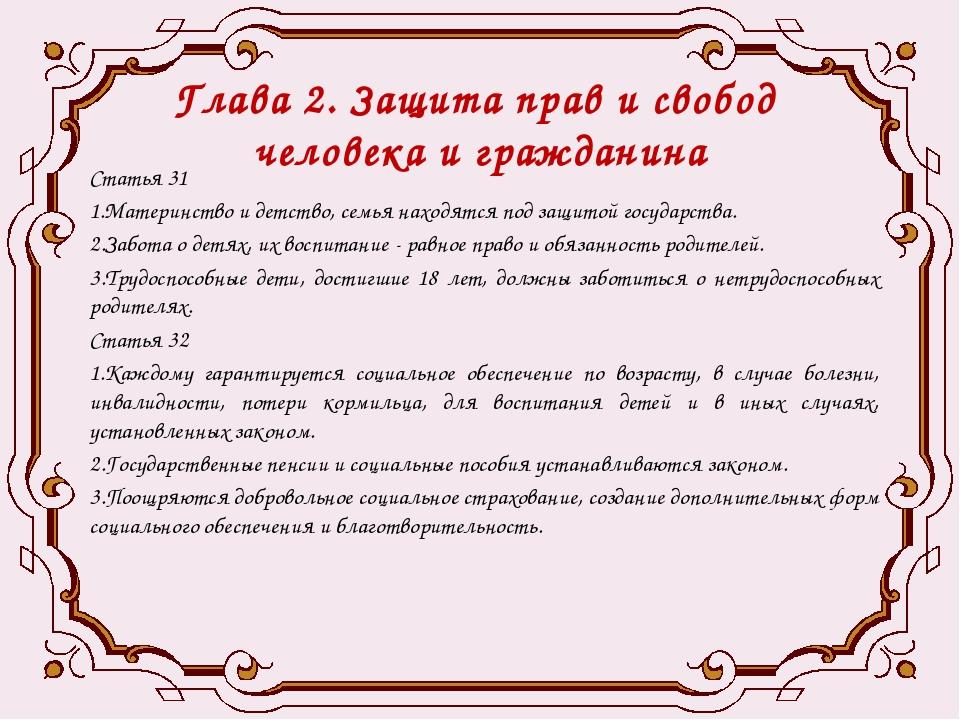 Глава 2. Защита прав и свобод человека и гражданина Статья 31 1.Материнство и...