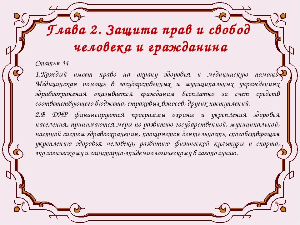 Глава 2. Защита прав и свобод человека и гражданина Статья 34 1.Каждый имеет...