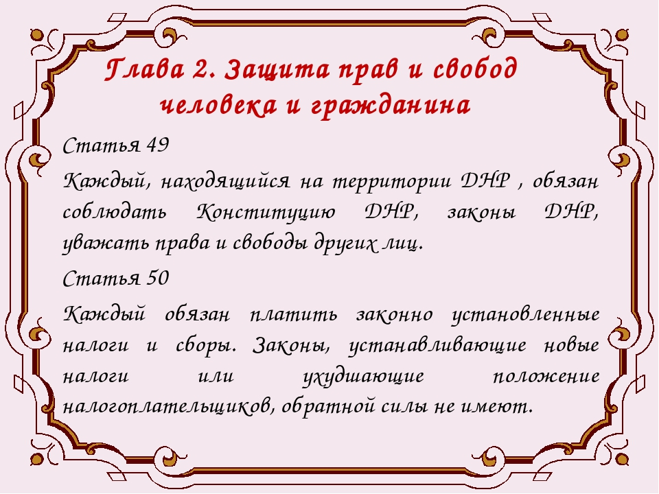 Глава 2. Защита прав и свобод человека и гражданина Статья 49 Каждый, находящ...