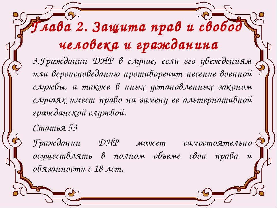 Глава 2. Защита прав и свобод человека и гражданина 3.Гражданин ДНР в случае,...