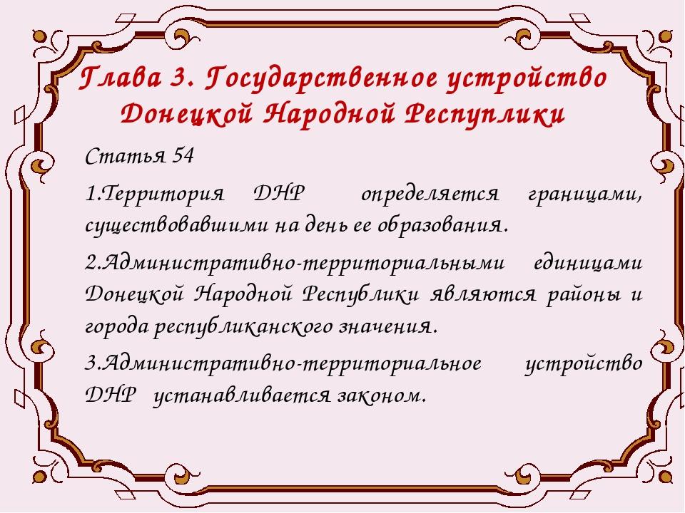 Глава 3. Государственное устройство Донецкой Народной Респуплики Статья 54 1....
