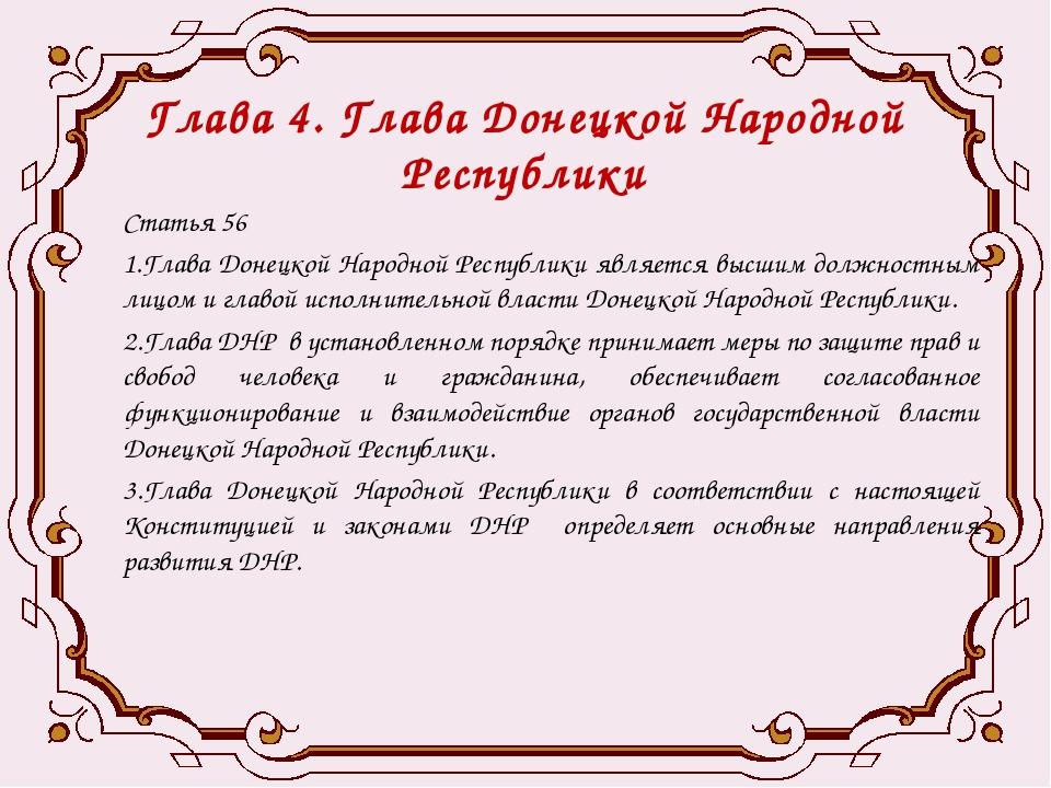 Глава 4. Глава Донецкой Народной Республики Статья 56 1.Глава Донецкой Народн...