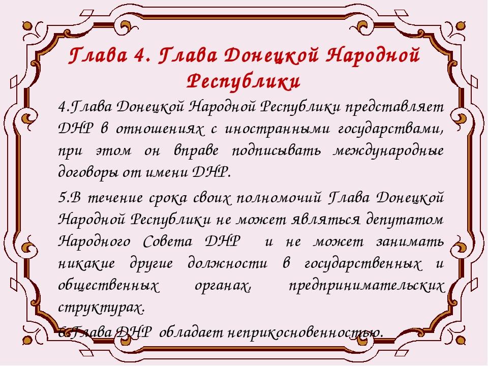 Глава 4. Глава Донецкой Народной Республики 4.Глава Донецкой Народной Республ...