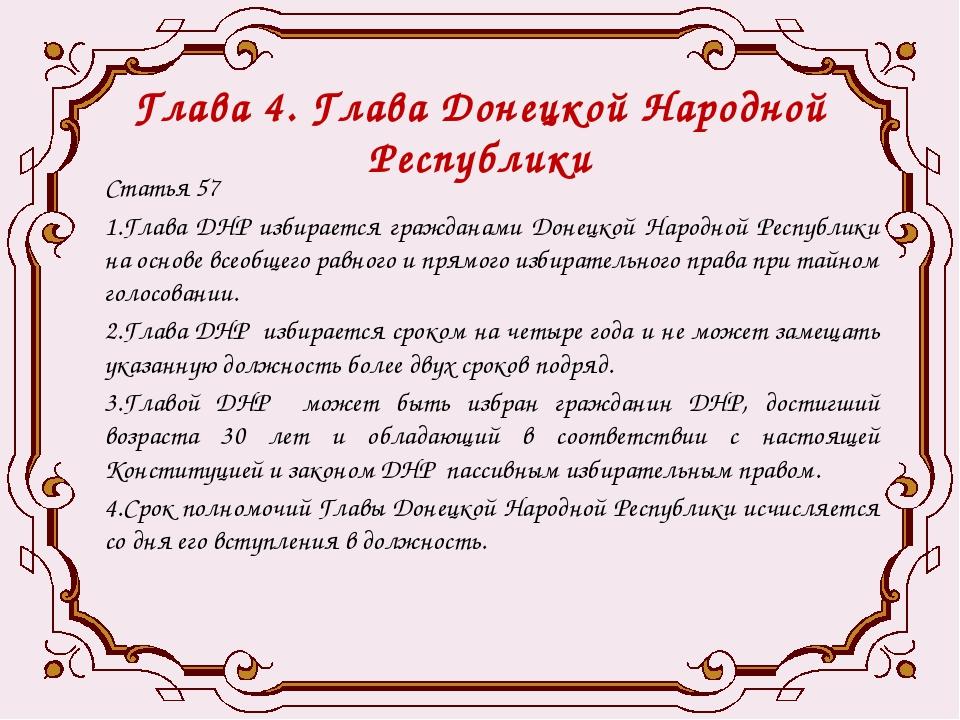 Глава 4. Глава Донецкой Народной Республики Статья 57 1.Глава ДНР избирается...