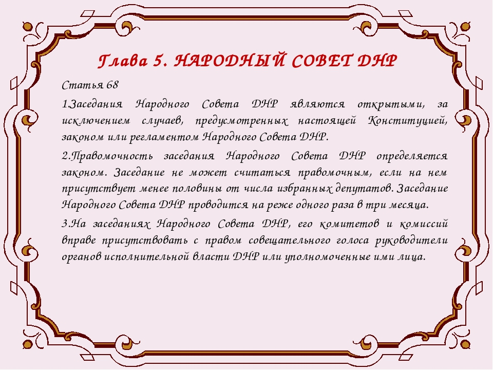 Глава 5. НАРОДНЫЙ СОВЕТ ДНР Статья 68 1.Заседания Народного Совета ДНР являют...