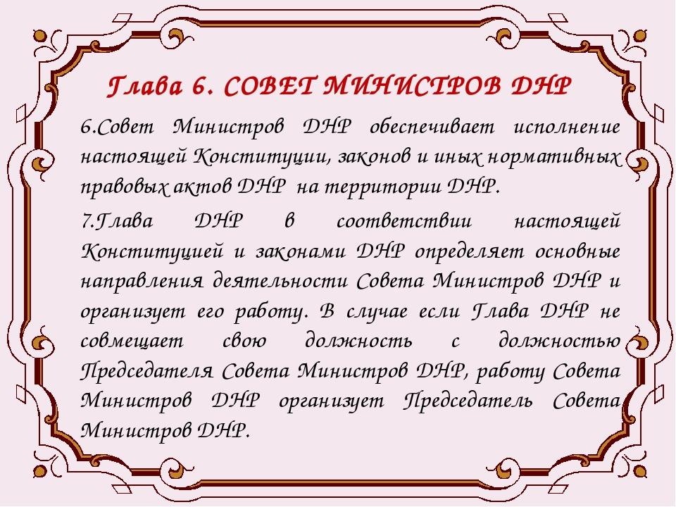 Глава 6. СОВЕТ МИНИСТРОВ ДНР 6.Совет Министров ДНР обеспечивает исполнение на...