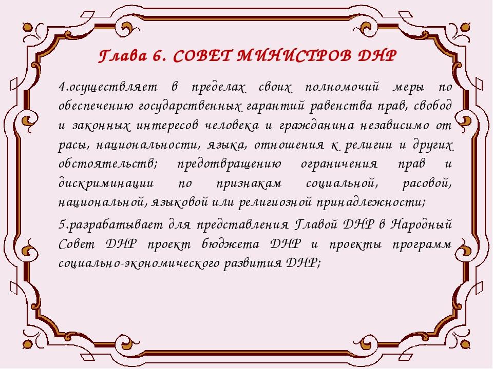 Глава 6. СОВЕТ МИНИСТРОВ ДНР 4.осуществляет в пределах своих полномочий меры...