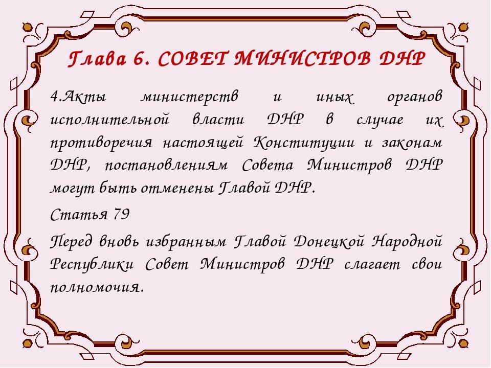 Глава 6. СОВЕТ МИНИСТРОВ ДНР 4.Акты министерств и иных органов исполнительной...