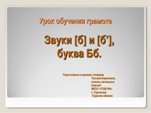 Урок обучения грамоте Подготовила и провела: Акишина Татьяна Борисовна, учите