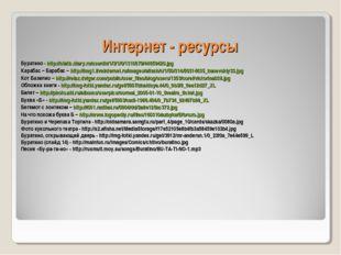 Интернет - ресурсы Буратино - http://static.diary.ru/userdir/1/3/1/0/1310679/