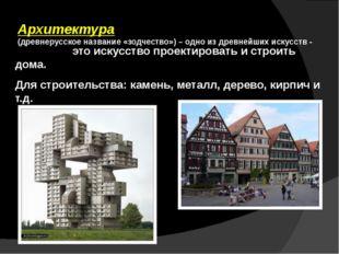 Архитектура (древнерусское название «зодчество») – одно из древнейших искусст