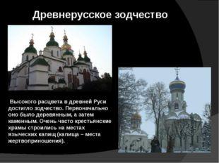 Древнерусское зодчество Высокого расцвета в древней Руси достигло зодчество.