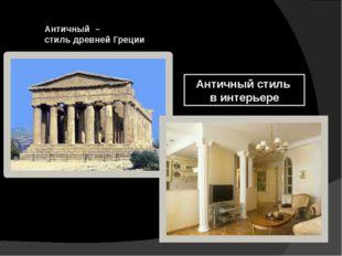 Античный – стиль древней Греции Античный стиль в интерьере