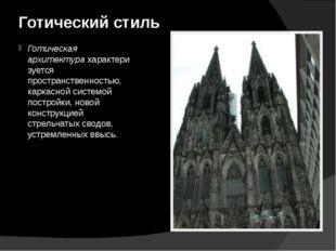 Готический стиль Готическая архитектурахарактеризуется пространственностью,