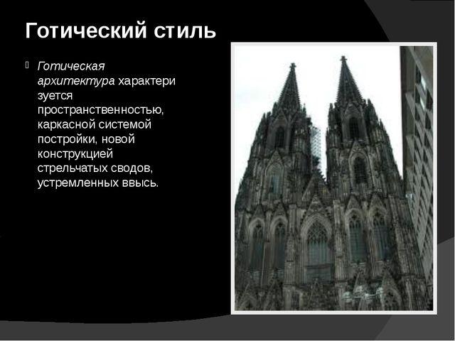 Готический стиль Готическая архитектурахарактеризуется пространственностью,...