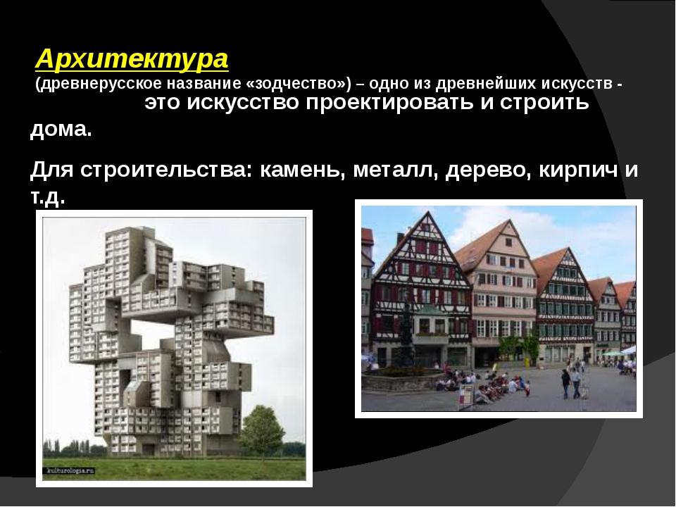 Архитектура (древнерусское название «зодчество») – одно из древнейших искусст...