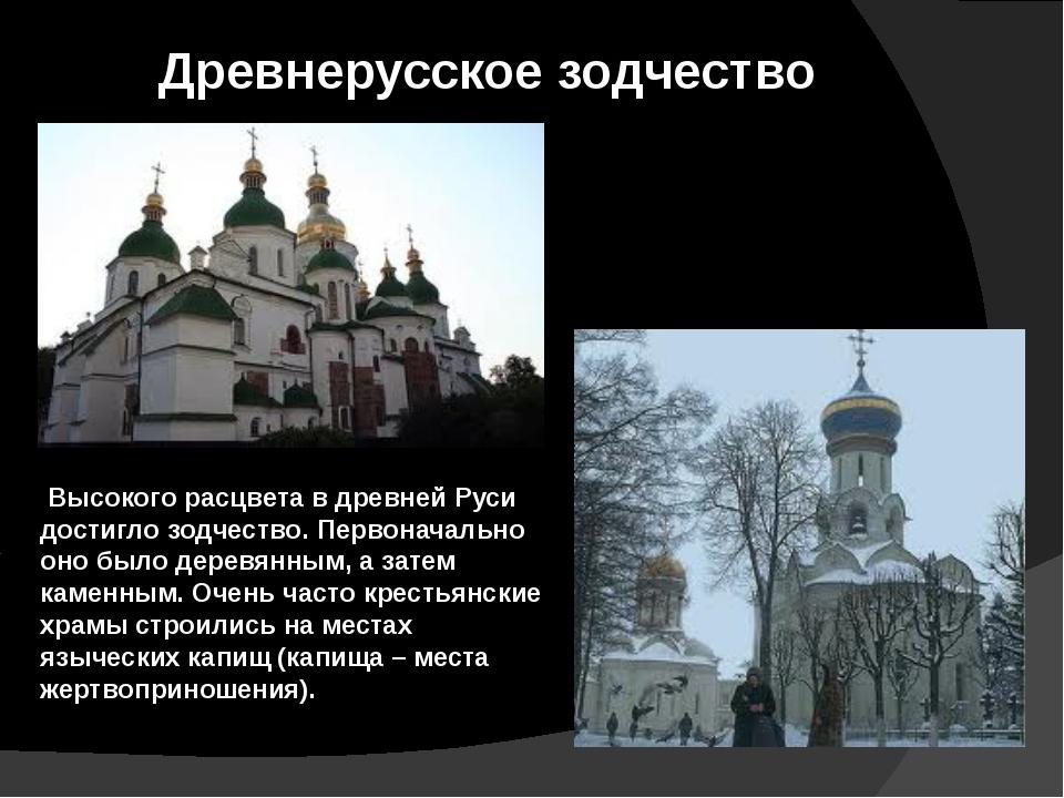 Древнерусское зодчество Высокого расцвета в древней Руси достигло зодчество....