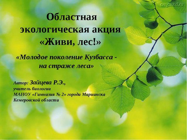 Областная экологическая акция «Живи, лес!» «Молодое поколение Кузбасса - на...